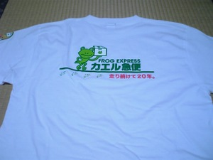 Frog_express_t1