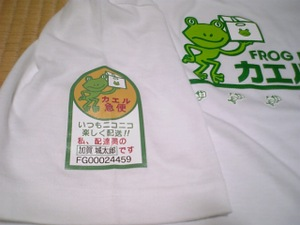 Frog_express_t2