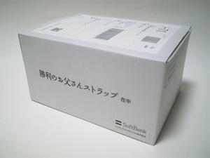 Softbank1